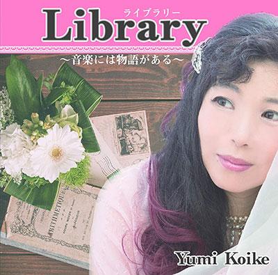 YUMI MUSIC STUDIO-小池由美門下生-春の公開コンサート